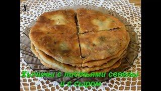 Хычины с листьями свеклы и сыром. Khychyny with beet leaves and cheese.