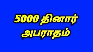 5000 தினார் அபராதம்🔥