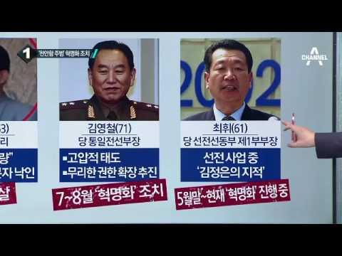 피바람 부는 北…통일부, 부총리 처형 확인_채널A_뉴스TOP10