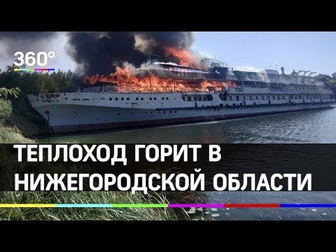 Теплоход горит в Нижегородской области, в г. Бор