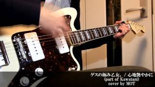 [cover] ゲスの極み乙女。 / 心地艶やかに (川谷さんパート) [ギター]