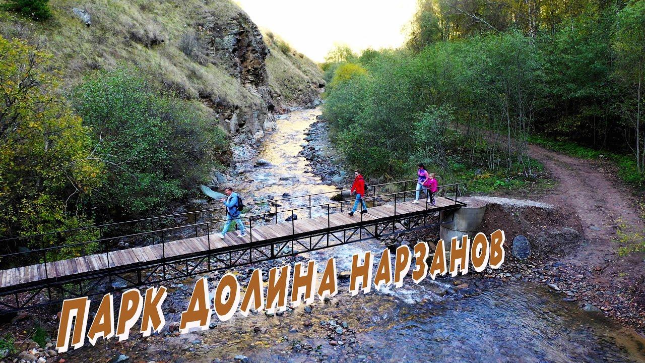 Парк Долина Нарзанов. Путешествия по России
