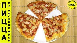 Пицца из рисовой муки - семейная кухня