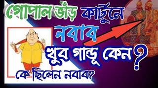 গোপাল ভাঁড় কার্টুনে নবাব খুব গান্ডূ কেন ? কে ছিলেন নবাব-সিরাজ দৌলা ? gopal bharh cartoon amarbangla