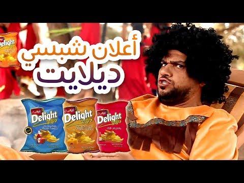 اعلان شيبس ديلايت كراميش | قناة كراميش الفضائية Karameesh Tv