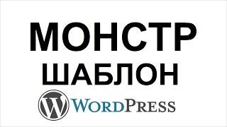 Крутой шаблон для wordpress - Monstroid2