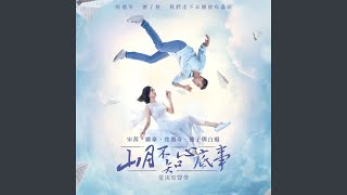 Shan Yue (Instrumental)