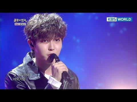Kim Jaehwan - Forget You | 김재환 - 잊을게 [Immortal Songs 2 / 2017.12.09]
