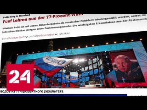 Мировая пресса о выборах: это триумф Путина - Россия 24