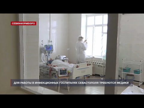НТС Севастополь: Для работы в инфекционных госпиталях Севастополя требуются медики