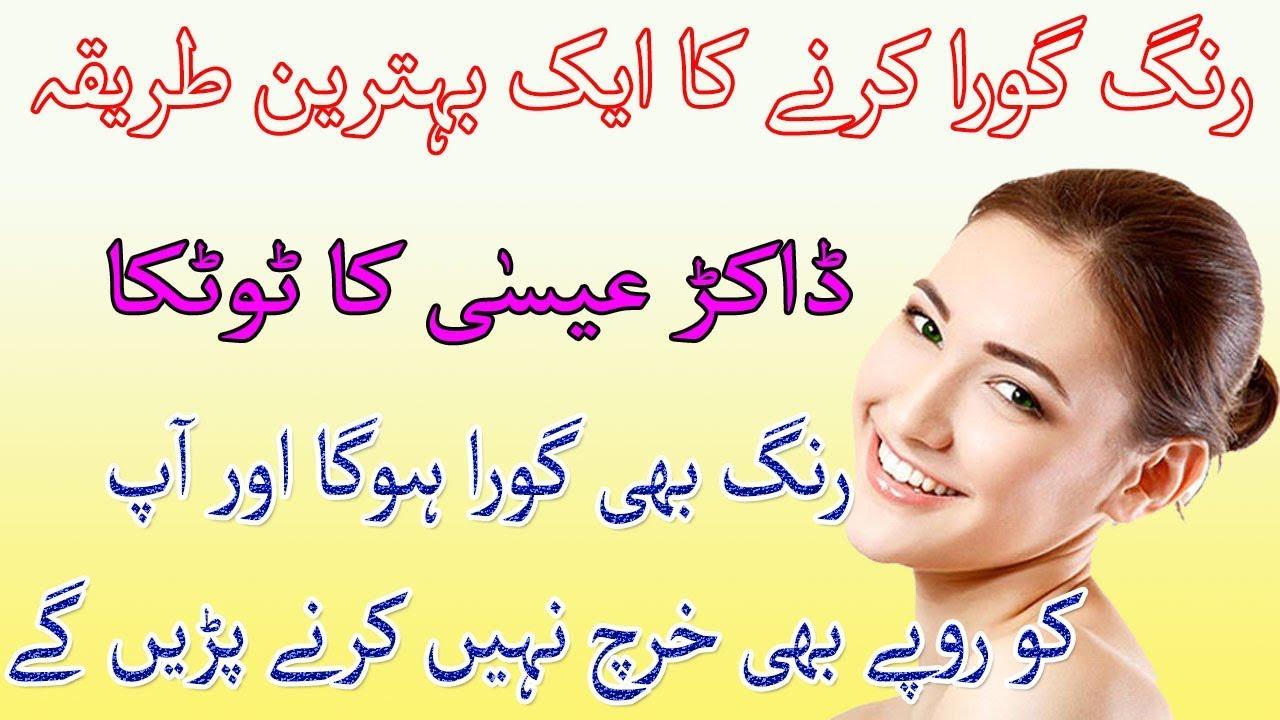 dr essa sfaturi în greutate în urdu