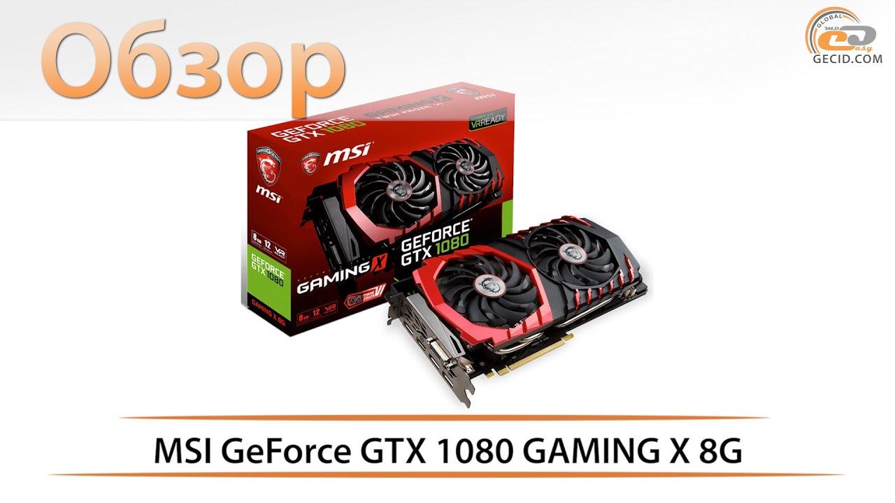 MSI GeForce GTX 1080 GAMING X 8G - обзор мощной видеокарты