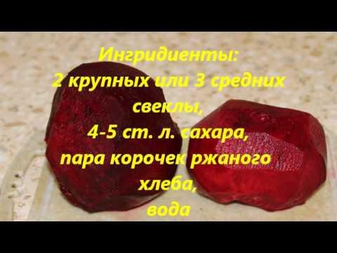 Рецепт Очищение от шлаков свекольный квас. Как приготовить