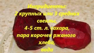 Очищение от шлаков: свекольный квас. Как приготовить(, 2016-08-12T09:39:32.000Z)