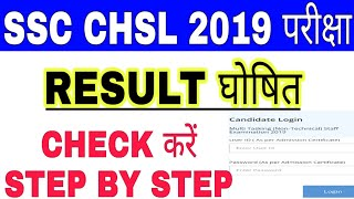 SSC CHSL RESULT 2019 DECLARED    SSC CHSL 2019 CUT-OFF
