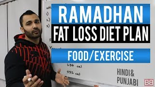 RAMZAN (رمضان) FAT LOSS DIET PLAN! RAMADAN (Urdu / Hindi / Punjabi)