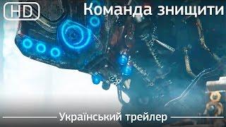Команда знищити (Kill Command) 2016. Український трейлер [1080p]