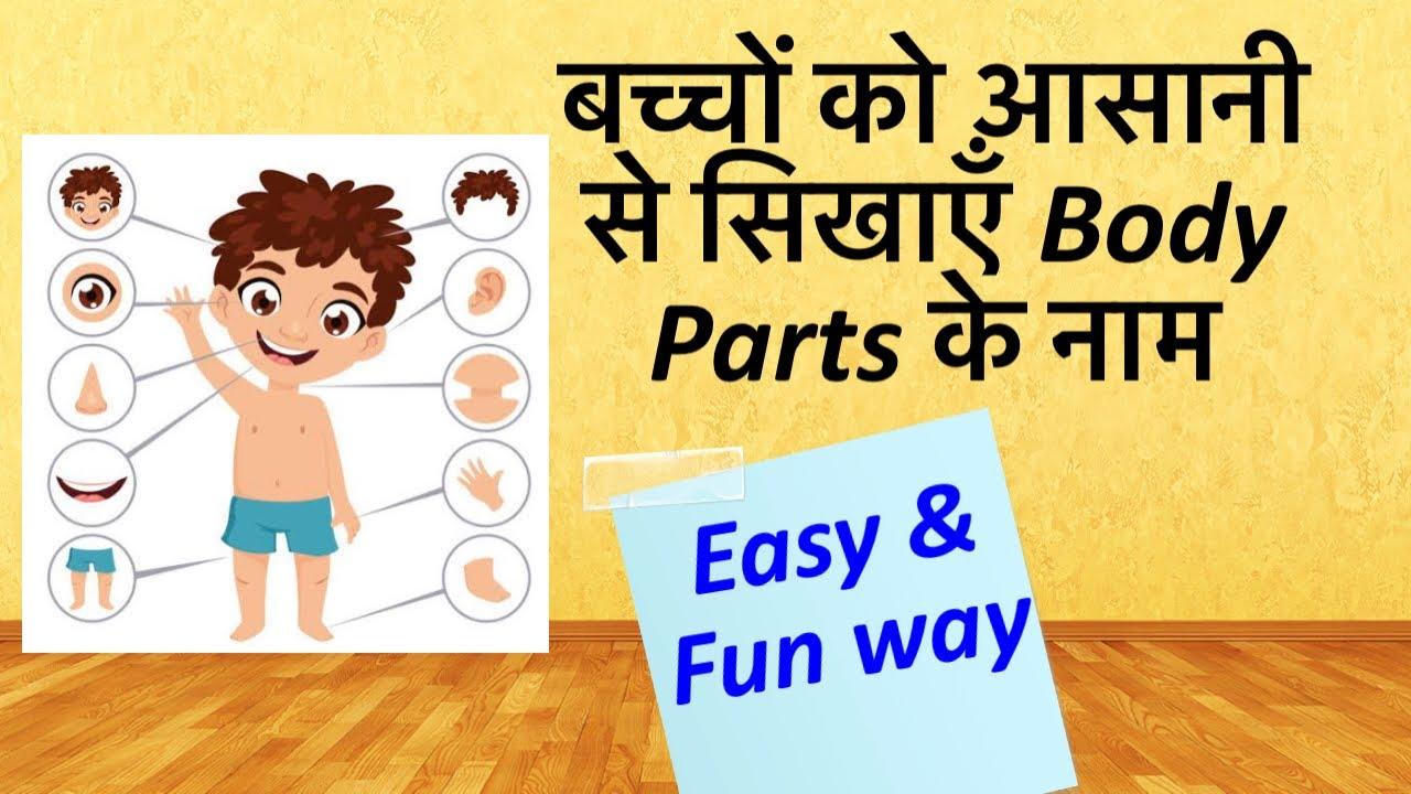 Easy way to teach Body parts to kids || Body Parts sikhane ka aasan tarika