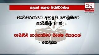 LG election : Six complaints lodged thus far