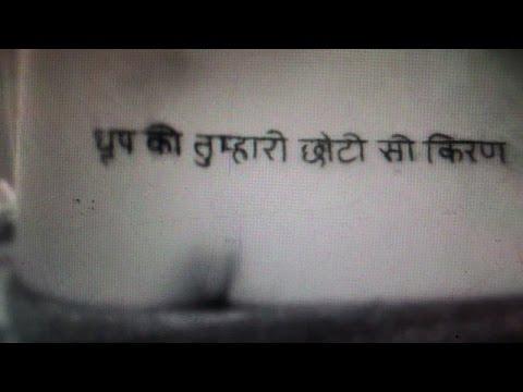 Tattoo Idea in संस्कृतम् and हिन्दी ,Tattoos Gallery