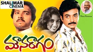 Mouna Raagam Full Length Telugu Movie || Mohan, Revathi, Karthik, Music Maestro Ilayaraja