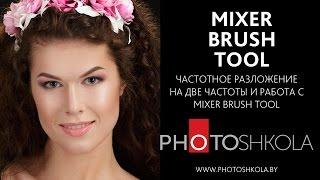 Mixer Brush Tool и его использование в частотном разложении.(В уроке рассматривается частный случай использования инструмента Mixer Brush Tool при частотном разложении на..., 2015-04-30T10:43:57.000Z)