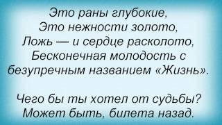 Слова песни Денис Майданов - Бесконечная молодость