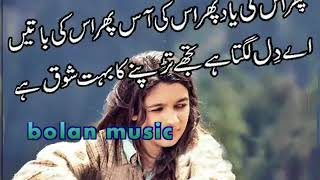 new irani yaya sarkhosh balochi song by Bolan music