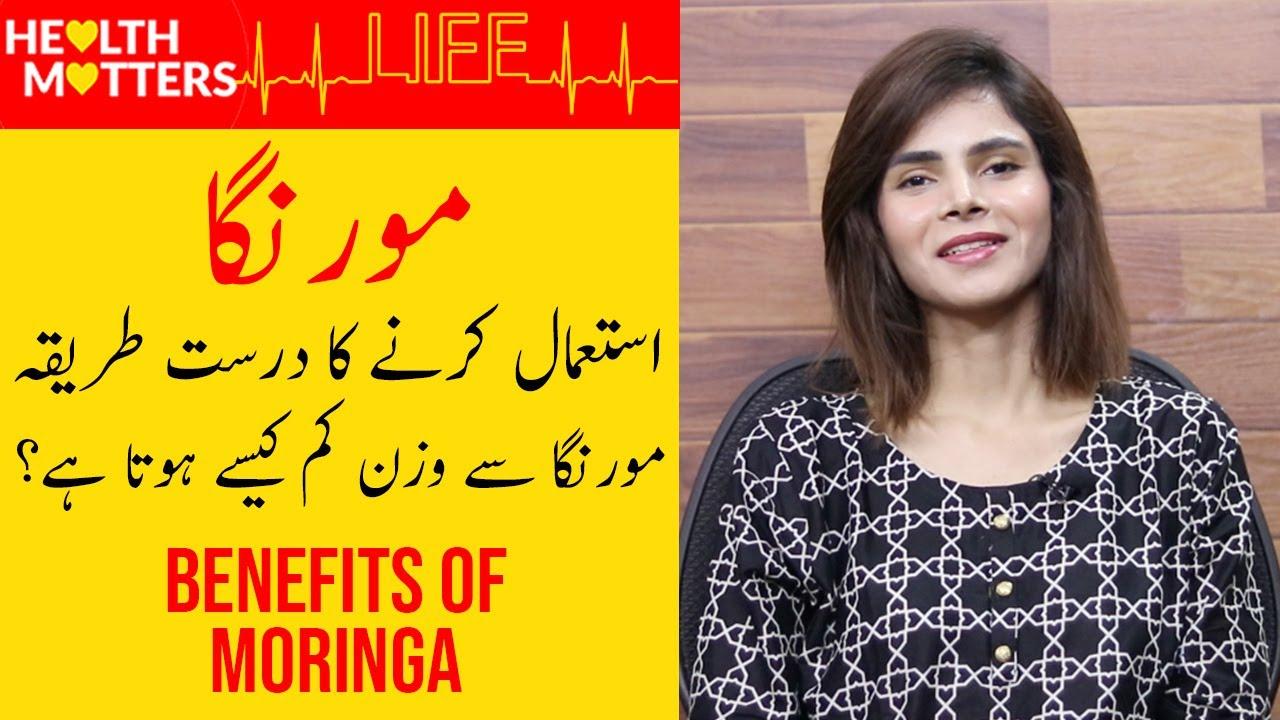 10 Health Benefits of Moringa Powder | How To Use Moringa For Weight Loss | Ayesha Nasir