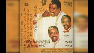 Mahmoud Ahmed - Tizitayé (ትዝታዬ) ሙሉ አልበም 1985 E.C.
