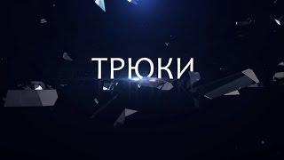 ТРЮКИ - 5 ФОКУСОВ, КОТОРЫМ ЛЕГКО НАУЧИТЬСЯ