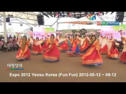 Expo 2012 Yeosu Korea (Fun Fun) 재미있는 공연