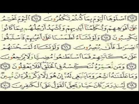 SURAH YASIN Arabic Full { Text And Audio } 1