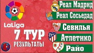 Футбол Обзор Ла Лига 7 Тур Результаты Чемпионат Испании 21 2022 Расписание Таблица