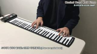 호시미 롤피아노,디지털피아노,midi피아노