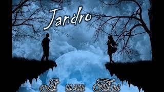 Jandro - Я или Ты (НОВИНКА 2018)