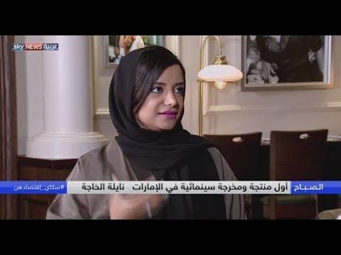 اقتصادهن.. لقاء مع أول منتجة ومخرجة سينمائية في الإمارات نايلة الخاجة  - نشر قبل 19 ساعة