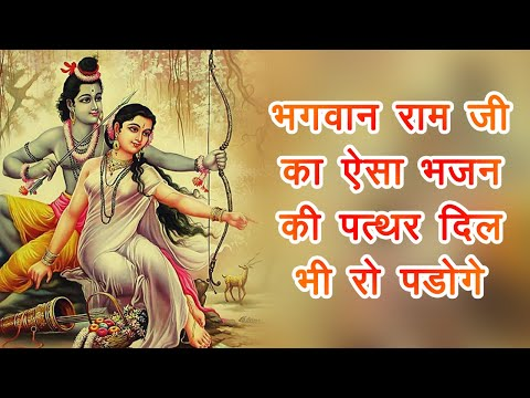 mohe raghuvar ki sudhi aai |rama bhajan latest