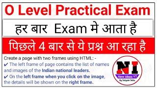 O Level Practical (100% आयेगा) Important Question   O level Practical Paper solution HTML Frameset