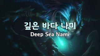 깊은 바다 나미 (Deep Sea Nami Skin Spotlight)