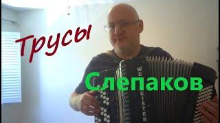 Смотреть Семен Слепаков (из камеди) - Трусы - кавер на баяне онлайн