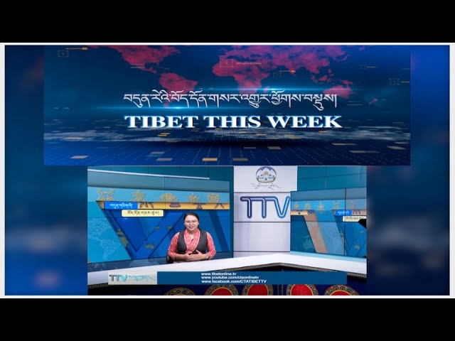 བདུན་ཕྲག་འདིའི་བོད་དོན་གསར་འགྱུར་ཕྱོགས་བསྡུས། ༢༠༢༡།༨།༡༣Tibet This Week (Tibetan)- Aug. 13, 2021