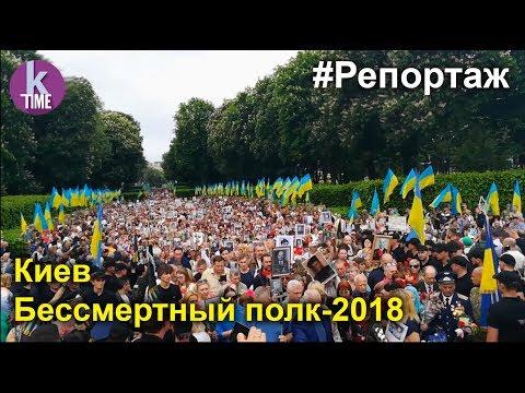 'Бессмертный полк' в Киеве: 'Фашизм не пройдет!'