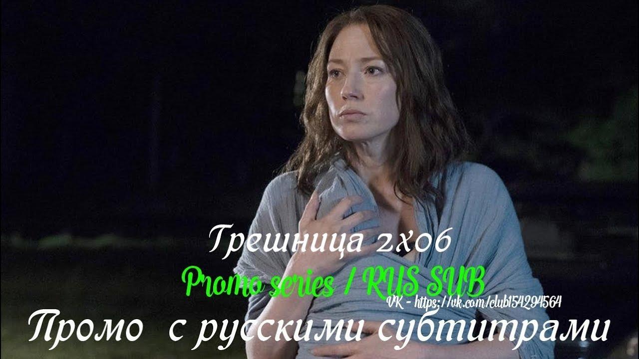 Грешница 2 сезон 6 серия - Промо с русскими субтитрами (Сериал 2017) // The Sinner 2x06 Promo