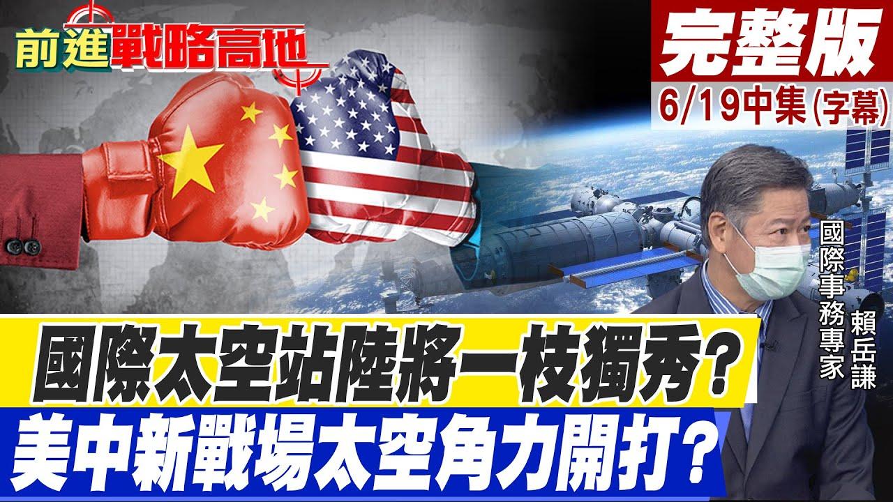 【前進戰略高地完整版中集】美中太空新冷戰? 中國加速興建天宮號太空站只為對決美太空霸權? @全球大視野 20210619