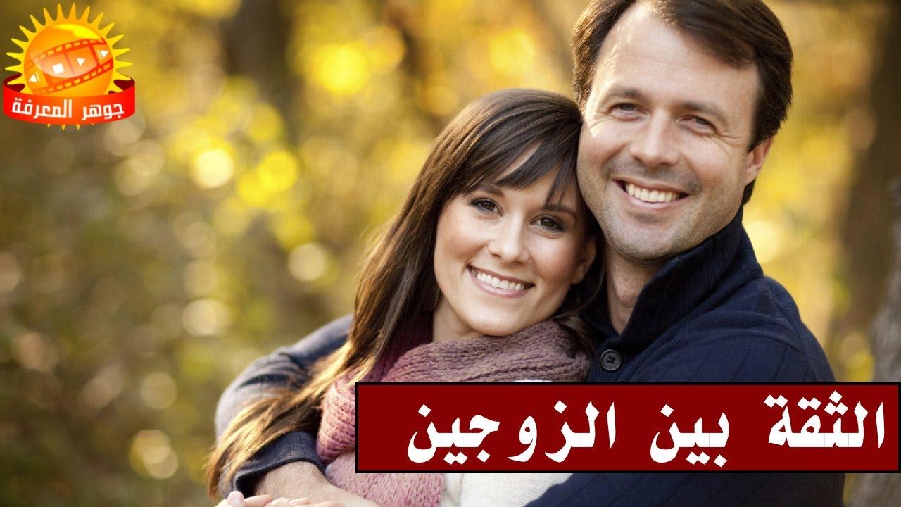 582fa40a1fbc7 5 نصائح مهمة لاستمرار الثقة بين الزوجين - YouTube