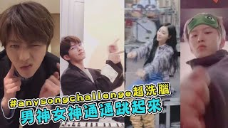 Download lagu 【anysongchallenge】蔡徐坤.炎亞綸.Tiffany都在跳 ZICO