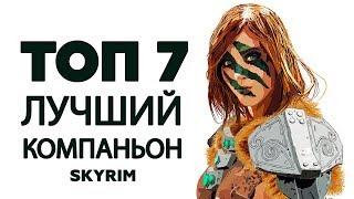 SKYRIM - ТОП 7 ЛУЧШИЙ КОМПАНЬОН