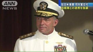在日アメリカ海軍司令官にクラフト少将就任 横須賀(13/08/23)