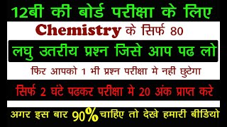 CLASS #12TH #CHEMISTRY #GUESS #QUESTIONS | 80 IMPORTANT #SHORT QUES...
